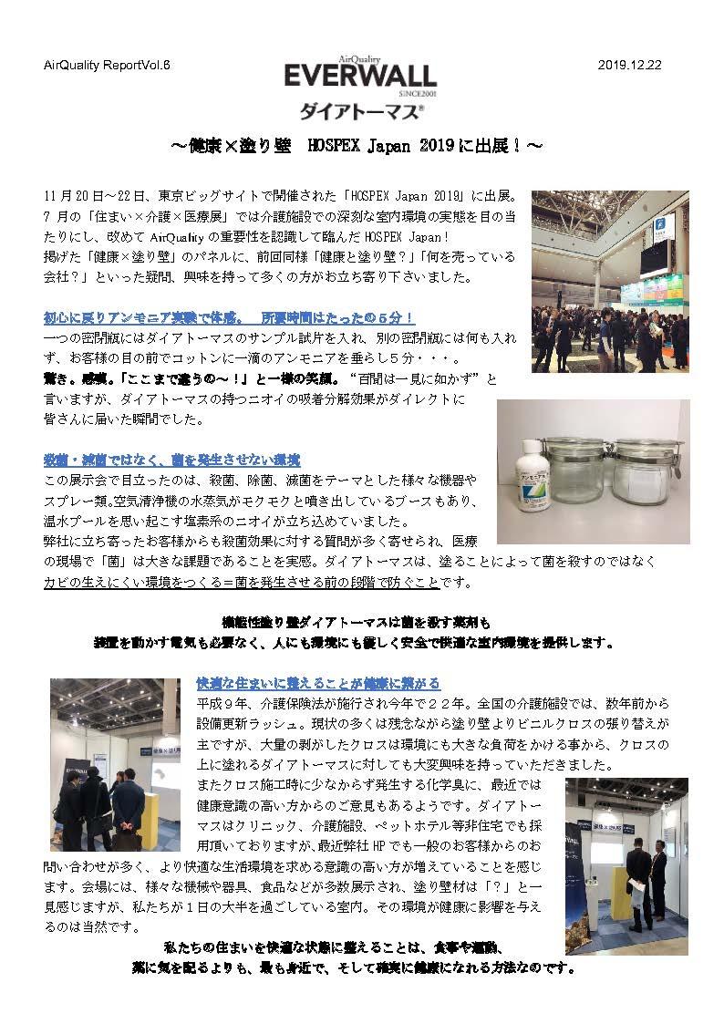 HOSPEX Japan 2019に出展!